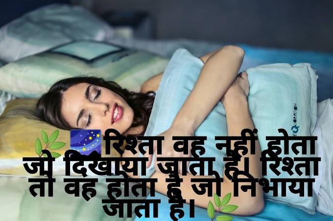 {100+latest} ,Good Night Shayari , Top +गुड नाईट शायरी 2020