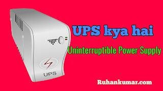 UPS kya hai? iska Types Aur UPS Full Form in Hindi