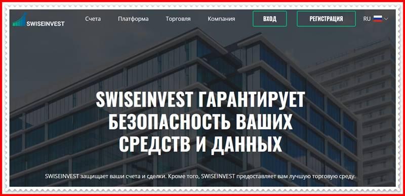 [Мошеннический сайт] swiseinvest.com – Отзывы, развод? Компания SWISEINVEST мошенники