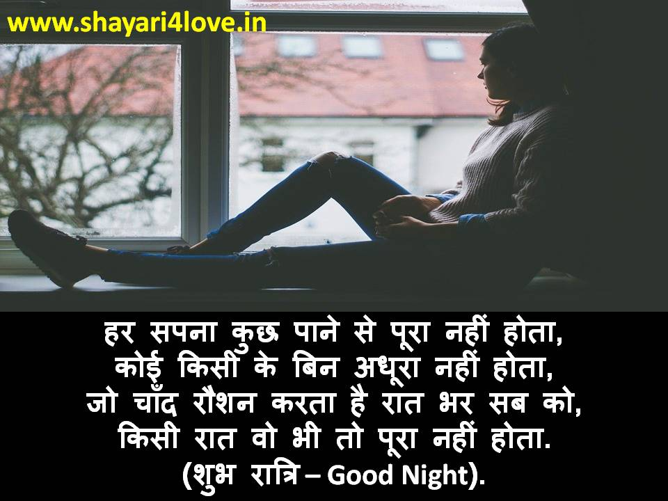 Good Night Sad Shayari Dard Bhari