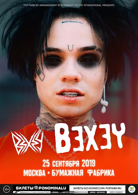 Bexey в клубе Бумажная Фабрика