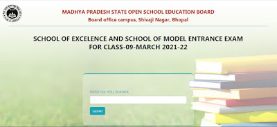 mp open excellence and model result कैसे चेक करें