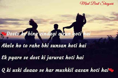 friendship image,dosti image,friendship shayari image,mad best shayari,dosti image