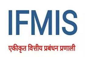 IFMIS मध्य प्रदेश ट्रेजरी सैलरी स्लिप लॉगिन व पासवर्ड | IFMS Treasury MP Employee Salary Slip/Payslip Login