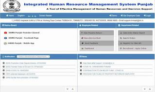 Manav Sampada Portal क्या है hrms.punjab.gov.in Login, Registration