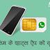 how to use whatsapp without SIM  - बिना सिम के कैसे यूज करें व्हाट्स एप