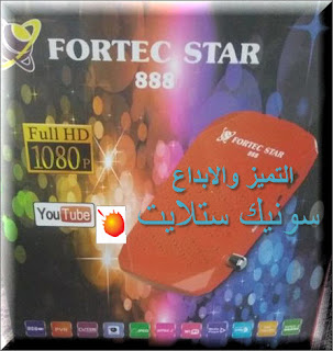 احدث ملف قنوات FORTEC STAR 888 محدث دائما بكل جديد