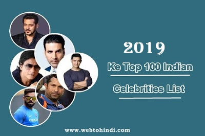 2019 ke top 100 celebrities list in india