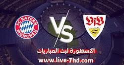 مشاهدة مباراة بايرن ميونخ وشتوتجارت بث مباشر الاسطورة لبث المباريات بتاريخ 28-11-2020 في الدوري الالماني