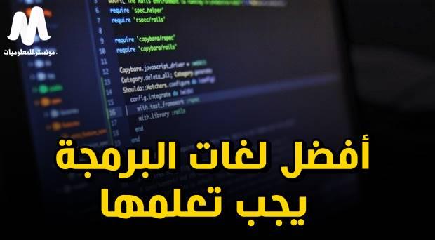 أفضل لغات البرمجة لعام 2021 يجب عليك تعلمها
