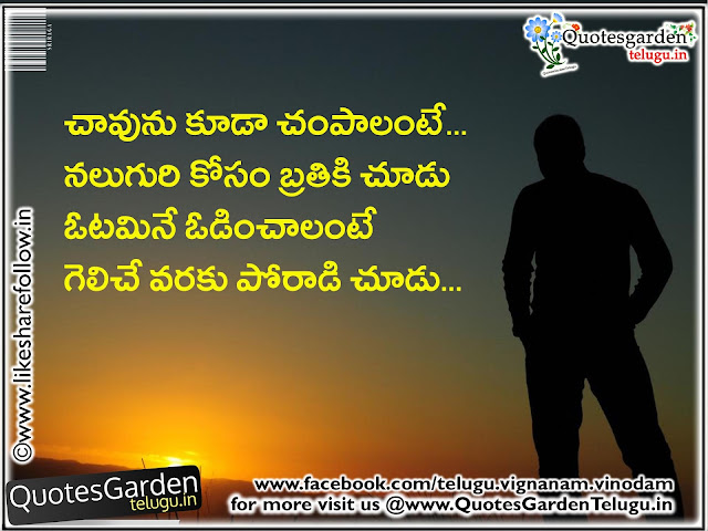 Best Life inspirational Quotations in telugu