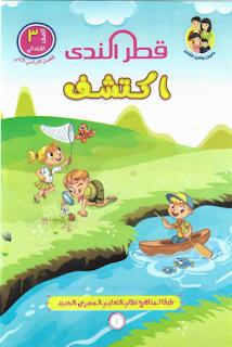 كتاب قطر الندي في اكتشف الصف الثالث الابتدائي الترم الثانى المنهج الجديد pdf