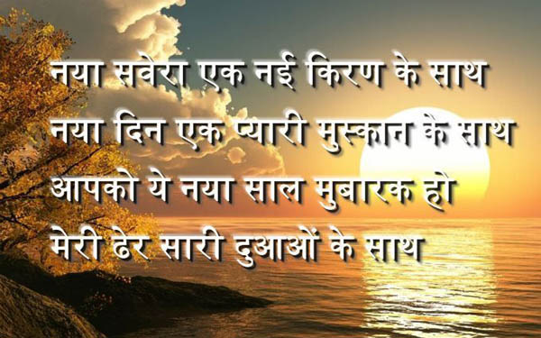 New Year 2017 Message in hindi