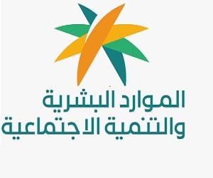 اعلان تزظيف بوزارة الموارد البشرية السعودية  130 وظيفة متنوعة للرجال والنساء