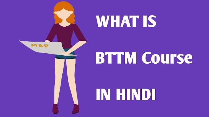 BTTM Course क्या है | BTTM Course Details in Hindi | What is BTTM