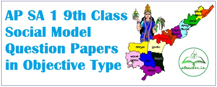 AP SA1 Maths OMR Based Objective Type Model Papers for 8th,9th Classes