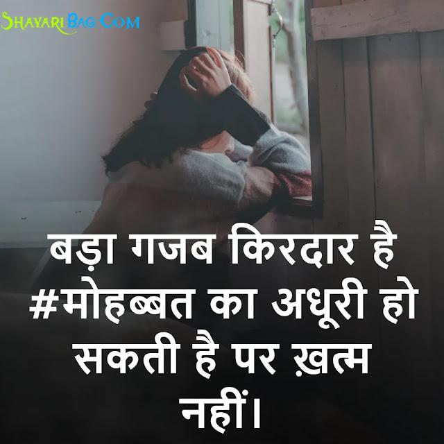 Latest Sad Caption in Hindi