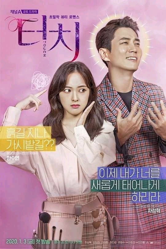 Download Drakor Touch 2020 Episode 1-16 Kualitas HD (Sub Indonesia)