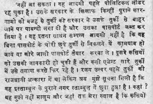 Casino regal Hindi PDF