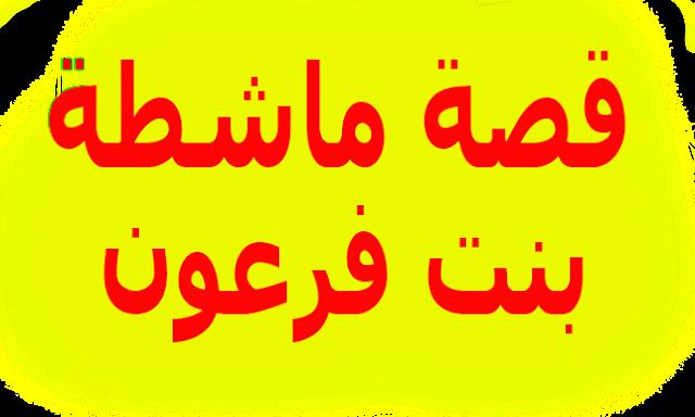 قصة ماشطة بنت فرعون