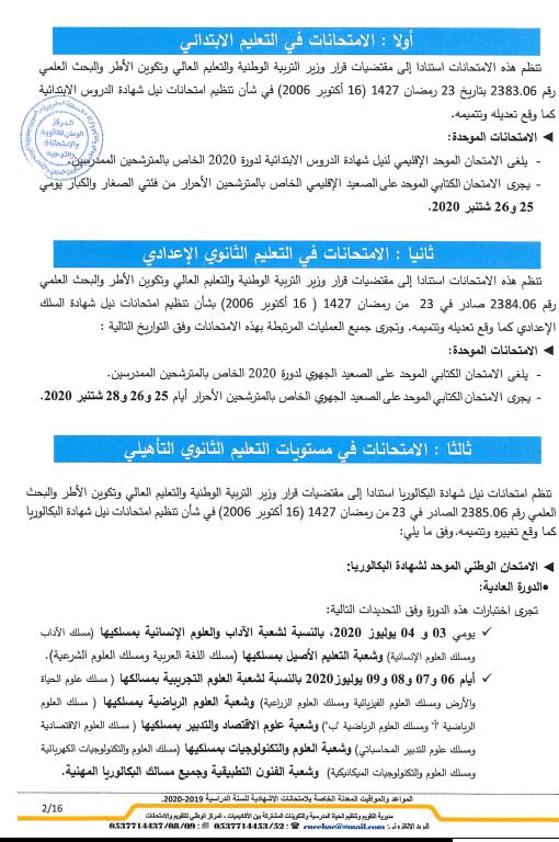 المواعد والمواقيت المعدلة الخاصة بالامتحانات الإشهادية للسنة الدراسية 2019-2020