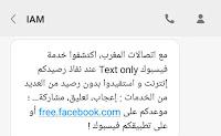 طريقة تشغيل زيرو فيسبوك مجانا بدون رصيد في اتصالات المغرب