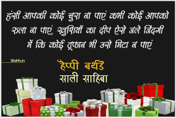 Sister-In-Law Birthday Wishes hindi for WhatsApp