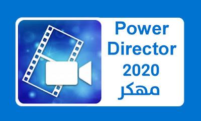 تحميل برنامج Power Director v7.2.2 آخر نسخة 2020 مهــكر