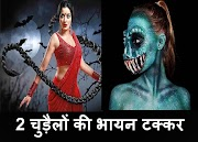 2 Chudailo Ki Bhayanak Tufani Takkar | Bhoot Ki Kahani