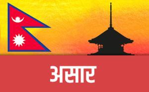 Asar Nepali Patro, Nepali Calendar