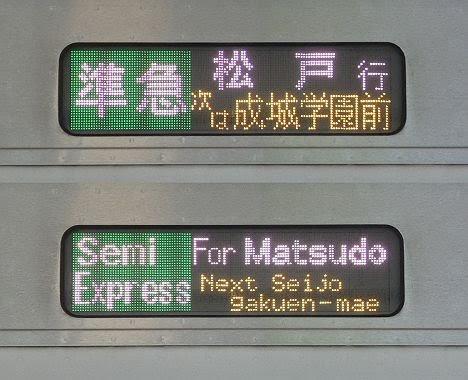 小田急電鉄 千代田線直通 準急 松戸行き1 E233系2000番台(平日2本運行)