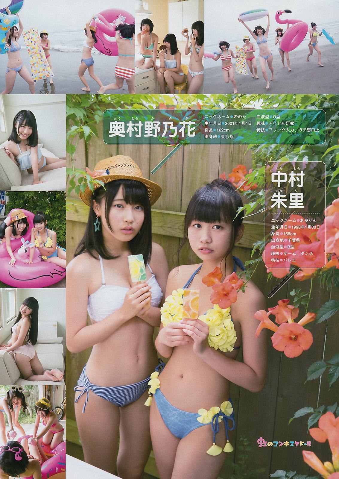 Niji No Conquistador, Young Magazine 2017 No.38 (週刊ヤングマガジン 2017年38号)