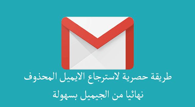 كيفية استرجاع حساب جيميل محذوف نهائيا و كيفية استرجاع البريد الالكتروني المحذوف و استعادة البريد الالكتروني gmail و طريقة استرجاع الايميل المحذوف نهائيا من الجيميل 2019 و طريقة استرجاع الايميل gmail