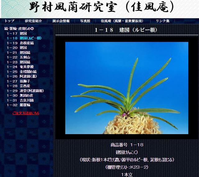 http://www.fuuran.jp/1-18.html