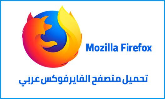تحميل متصفح الفايرفوكس عربي mozilla firefox اخر اصدار 2020  للكمبيوتر