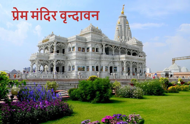 prem mandir in hindi,prem mandir history