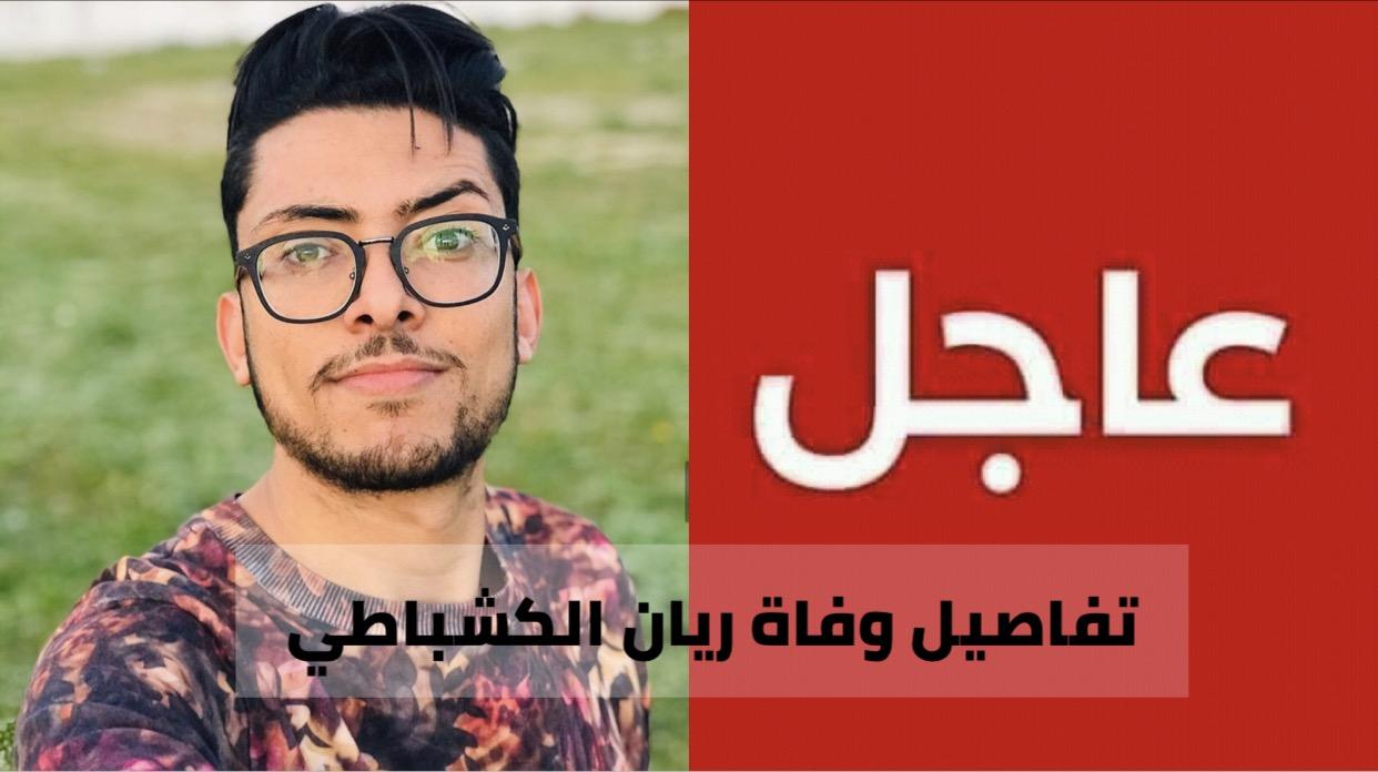 تفاصيل وفاة ريان الكشباطي : سيارة تصدمه امام منزله.. ترديه قتيلا ...