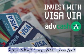 طريقة شحن حساب ادفكاش Advcash بواسطة البطاقات البنكية لبلدك