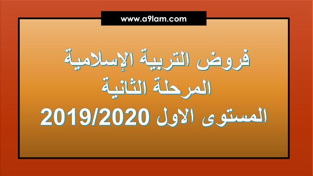 فروض التربية الإسلامية المرحلة الثانية المستوى الاول 2019/2020