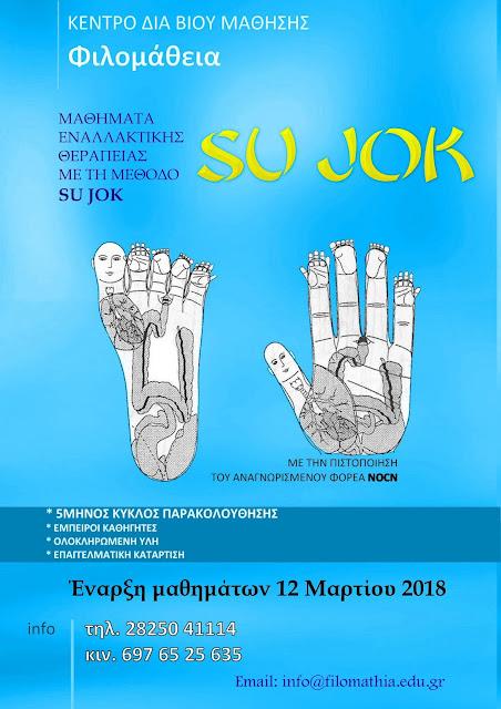 Νέος κύκλος μαθημάτων εναλλακτικής θεραπείας Su Jok στα Χανιά