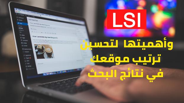 الفهرسة الدلالية الكامنة (LSI) وأهميتها  لتحسين ترتيب موقعك في نتائج البحث