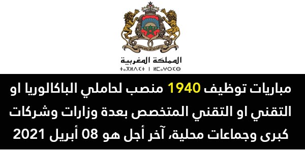 مباريات توظيف 766 منصب لحاملي الباكالوريا او التقني او التقني المتخصص بعدة وزارات وشركات كبرى وجماعات محلية، آخر أجل هو 08 أبريل 2021