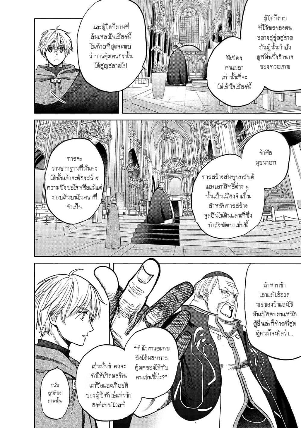 อ่านการ์ตูน Saihate no Paladin ตอนที่ 22 หน้าที่ 16