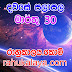 රාහු කාලය | ලග්න පලාපල 2020 | Rahu Kalaya 2020 |2020-03-30