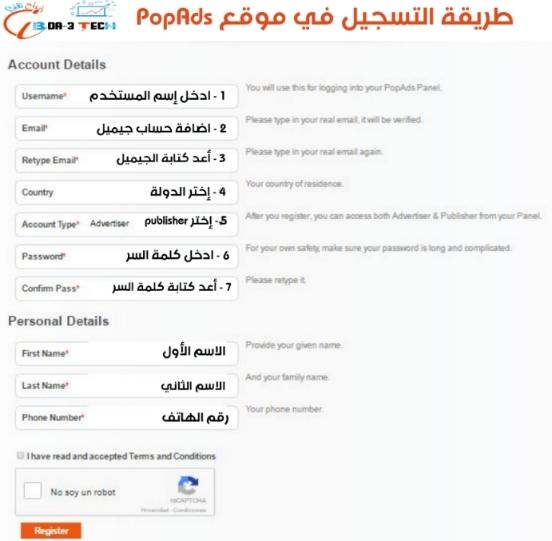طريقة التسجيل في موقع PopAds