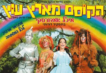הקוסם מארץ עוץ הצגה לילדים עם מיכל אמדורסקי 2021 - הזמנת כרטיסים