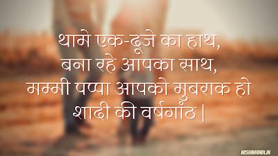 Wedding anniversary Wishes in Hindi