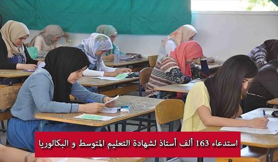 استدعاء 163 ألف أستاذ لشهادة التعليم المتوسط و البكالوريا