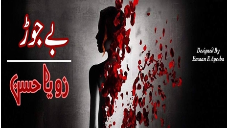 Be jorr novel by Zoya Hassan pdf
