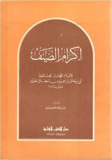 حمل كتاب إكرام الضيف - أبو إسحاق الحربي